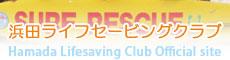浜田ライフセービングクラブ